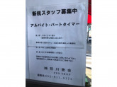 PEN SHOP 店舗スタッフ募集!