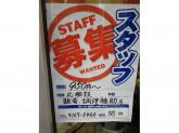 セキグチ肉店でお仕事!販売や調理補助スタッフ募集!