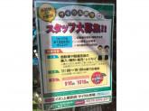 イオン 上飯田店のサイクル売場スタッフ募集中!