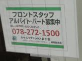 お問い合わせください☆フロントスタッフ募集中!