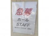 台湾らーめんおか田 杉栄町 ☆ホールスタッフ急募☆