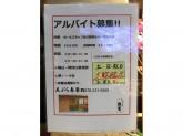 天ぷら 島家でアルバイト募集中!