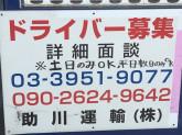 助川運輸 松が丘店でドライバー募集中★