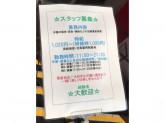 服装自由♪MODE OFF 戸越銀座店でスタッフ募集中!