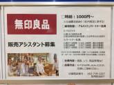 無印良品 アピタ千代田橋店