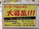 回転寿司丸忠 アピタ千代田橋店でアルバイト募集中!