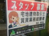 高住リビング株式会社で宅地建物取引士☆募集中!