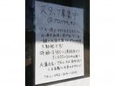 お酒好き歓迎☆プロペラキッチンでアルバイト募集中!