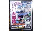 カレーハウス CoCo壱番屋 新潟亀田店
