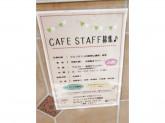 セルフカフェで簡単な調理・接客のオシゴト!!