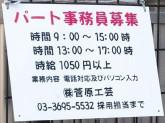 株式会社 菅原工芸 5丁目工場