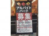『スシロー 岡崎上和田店』で飲食店スタッフ募集中!