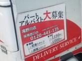 銀のさら・釜寅・すし上等!滝野川店で配達・調理スタッフ募集中