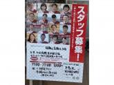 セブン-イレブン 世田谷下馬北店で一緒に働いてみませんか?