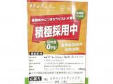 ◆リラク 渋谷メトロプラザ店◆セラピストのオシゴト♪
