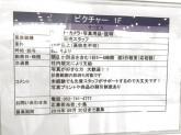 未経験OK♪ Pixture千種店スタッフ募集!!