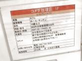 【12/28~1/6限定】カフェスタッフ募集中!