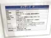 【オンデーズ イオンタウン千種店】未経験OK♪1日4h~
