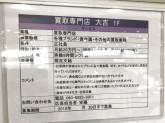 買取専門店 大吉 イオンタウン千種店