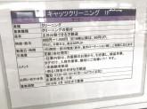 キャッツクリーニング イオンタウン千種 受付スタッフ募集中!