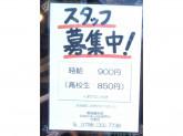 SANTA no SHIPPO 今津店でアルバイト募集中!