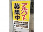 出光リテール販売(株) 山本石油(株) 新栄SS
