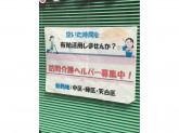 株式会社福祉の里 名古屋中ステーション