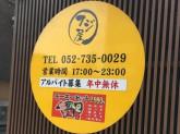 フジ屋今池店☆一緒に働いてくれる店舗スタッフ募集中!