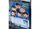 ローソン 富士見関沢一丁目店で一緒に働きませんか?!