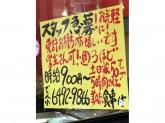 『磯寿司 上坂部本店』で一緒にお仕事しませんか?