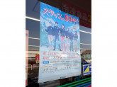 ファミリーマート 矢作小河原店でアルバイト募集中!