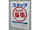 高松エステート株式会社でスタッフ募集中!