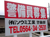 有限会社ソウミ工業☆警備スタッフ募集中!