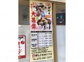 がんこ MOMOテラス店◆店舗スタッフ◆週2~/3h~OK!