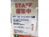 車通勤応相談♪クラフトハートトーカイ醍醐店でスタッフ募集中!