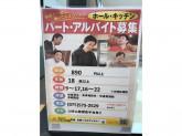 『杵屋 京都パセオダイゴロー店』でア元気にお仕事しませんか?