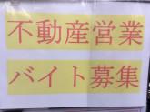イー不動産 不動産営業スタッフ募集☆