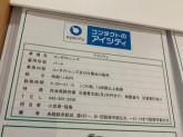アイシティ アリオ蘇我店にてスタッフ募集中!