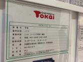 クラフトハートトーカイ アリオ蘇我店 講師募集中!