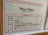 麻布十番モンタボー 千葉アリオ蘇我店でアルバイト募集中!