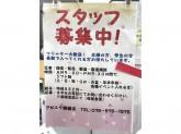 神戸アビルテ アルプラザ醍醐店でアルバイト募集中!