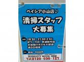 株式会社ボイス 東京支社 (ベイシア スーパーマーケット小山店)