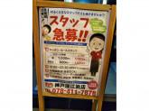 餃子の王将 神戸深江浜店でキッチン・ホールスタッフ募集中!