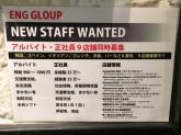 ビストロスタンド ボナボーノ 三宮本店でスタッフ募集中!