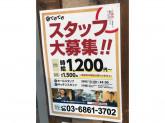 【てけてけ】◆ホール・キッチン◆時給1150円~