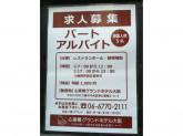 心斎橋 グランドホテル 大阪でホール・キッチンスタッフ募集!