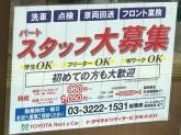 トヨタレンタカー 五反田店