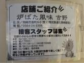 まかないつき☆和レストラン 吉野でスタッフ募集中!