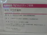 キウチ薬局 イオンタウン成田富里店