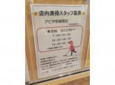 アピタ安城南店の店内清掃スタッフ募集☆
